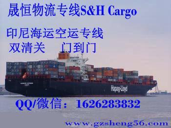 China to Indonesia Cargo door to door by Sea air
