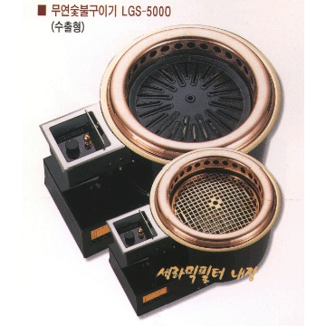 We can offer smokeless charcoal fire roaster LGS-5000