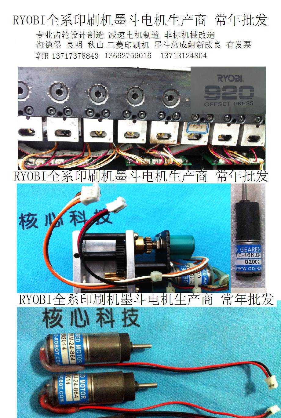 Supply &Repair Ryobi Ink Key Motor
