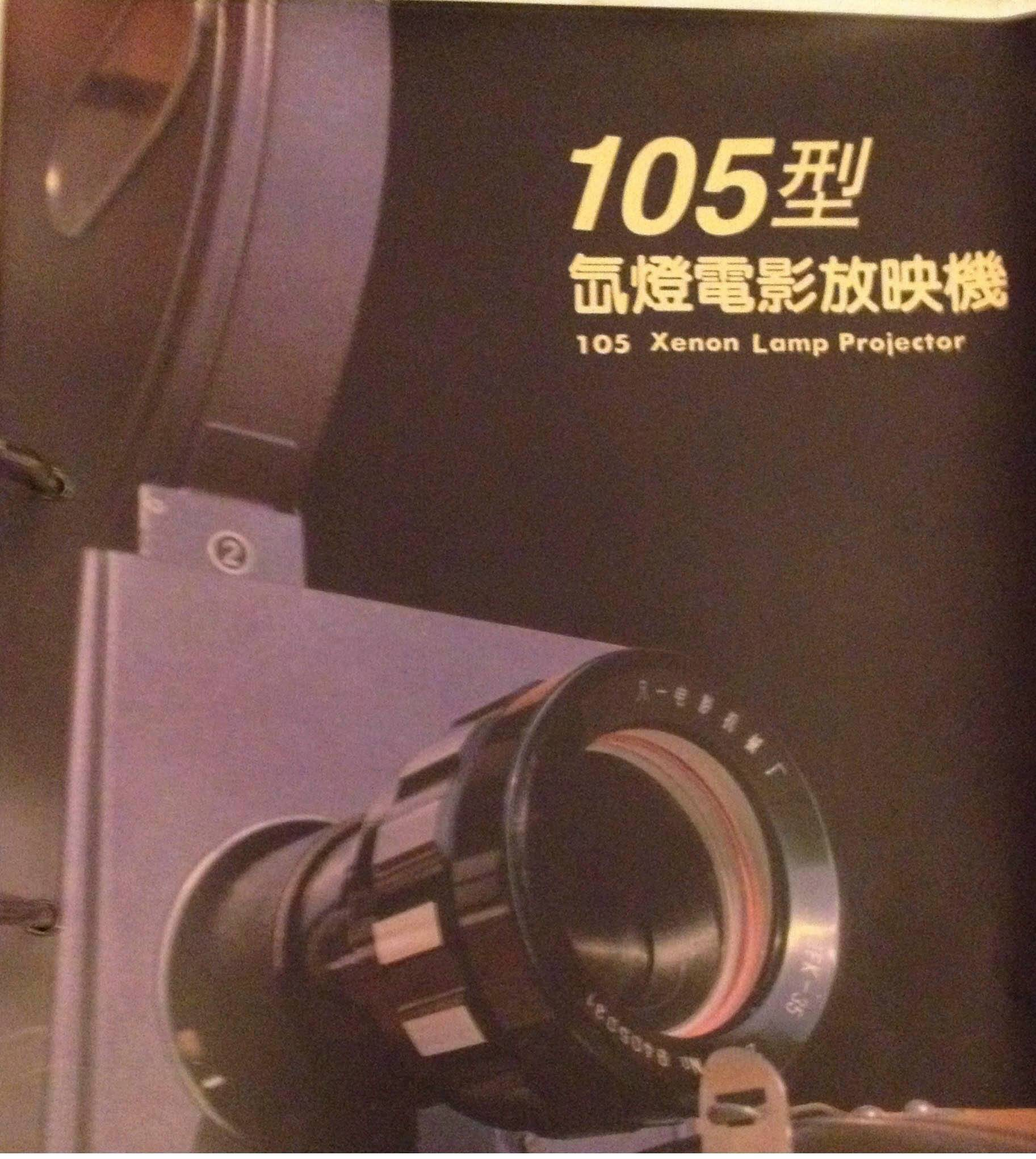 35mm portable projector REFLECTOR