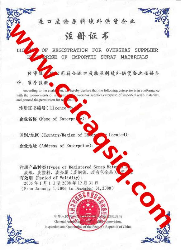 aqsiq certificate renewal agency