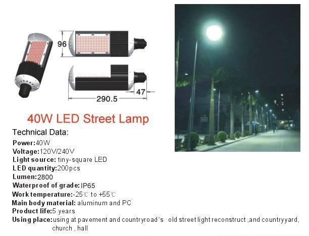 40W LED Street Lamp with E27 or E40 head