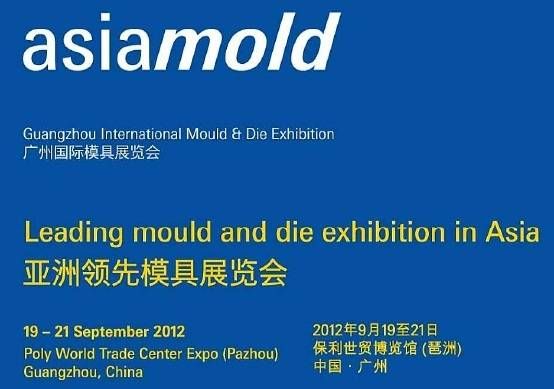 shenzhen haoyuanxing mould going to attend the 6th ASIAMOLD exhibition to be held in Guangzhou durin
