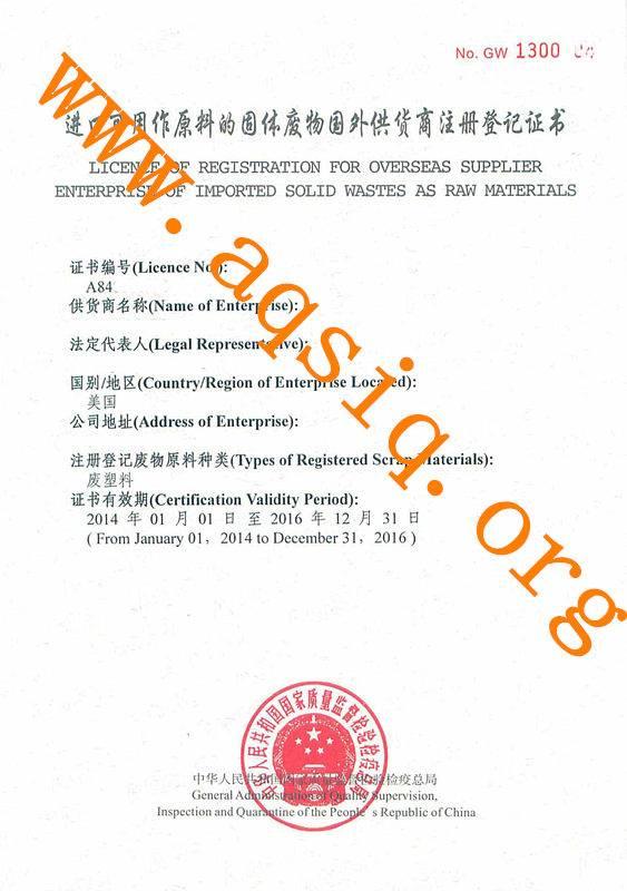 AQSIQ renewal agent