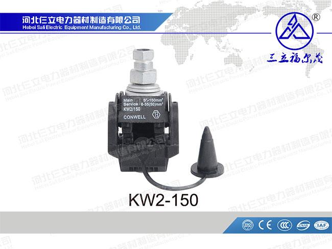 0.6-1KV Insulation Piercing Connectors