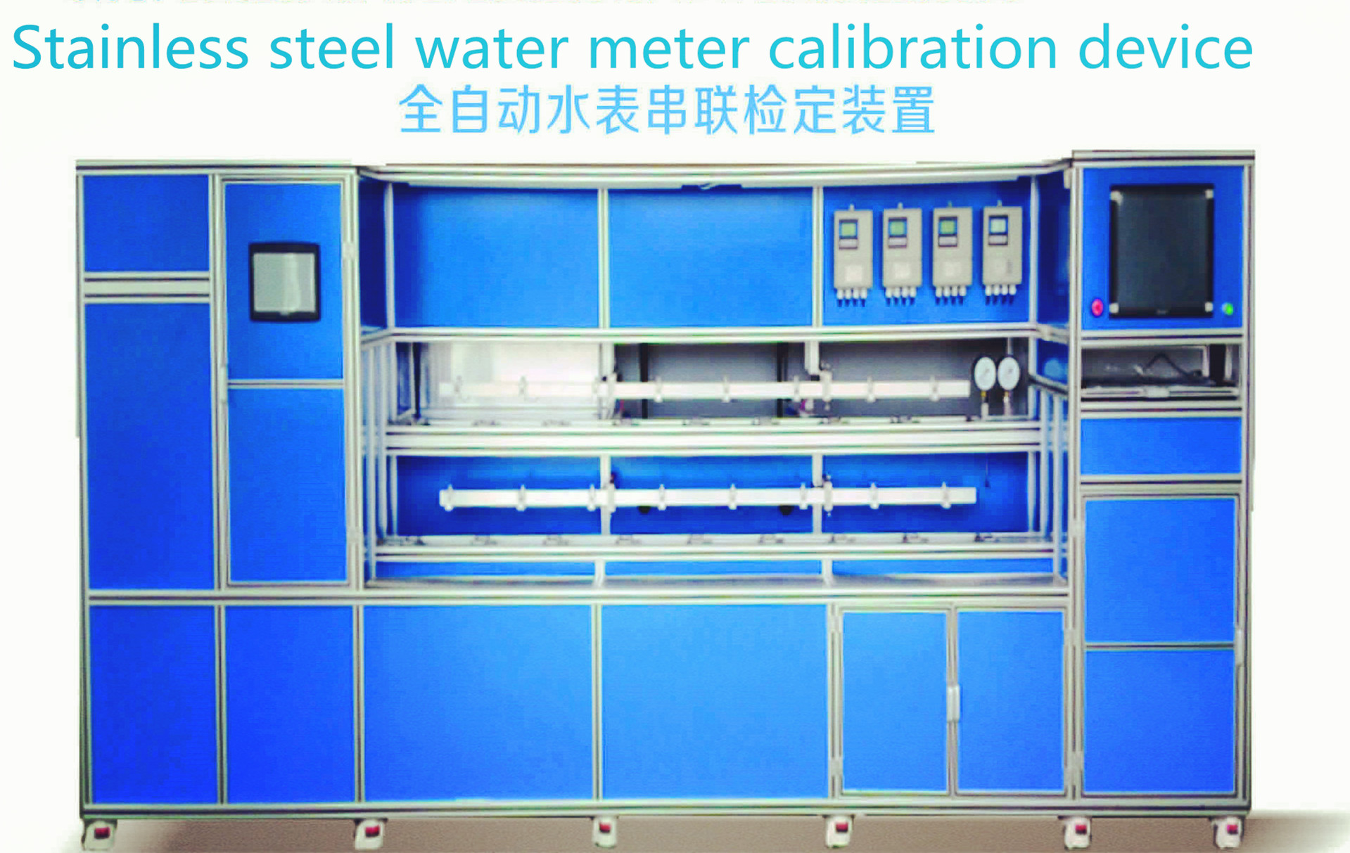 Stainless steel water meter calibration device