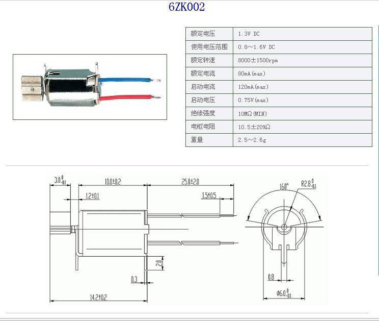 Factory price vibration motor micro DC motor