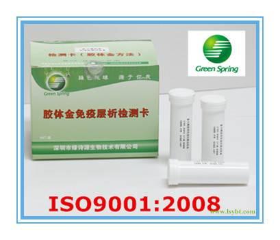 Chloramphenicol rapid test strips for honey