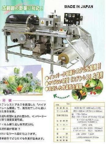 Vegetables Packing Machine