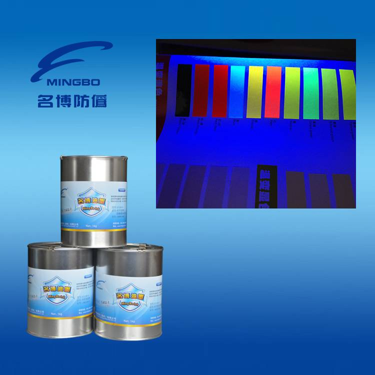 UV invisible fluorescent ink