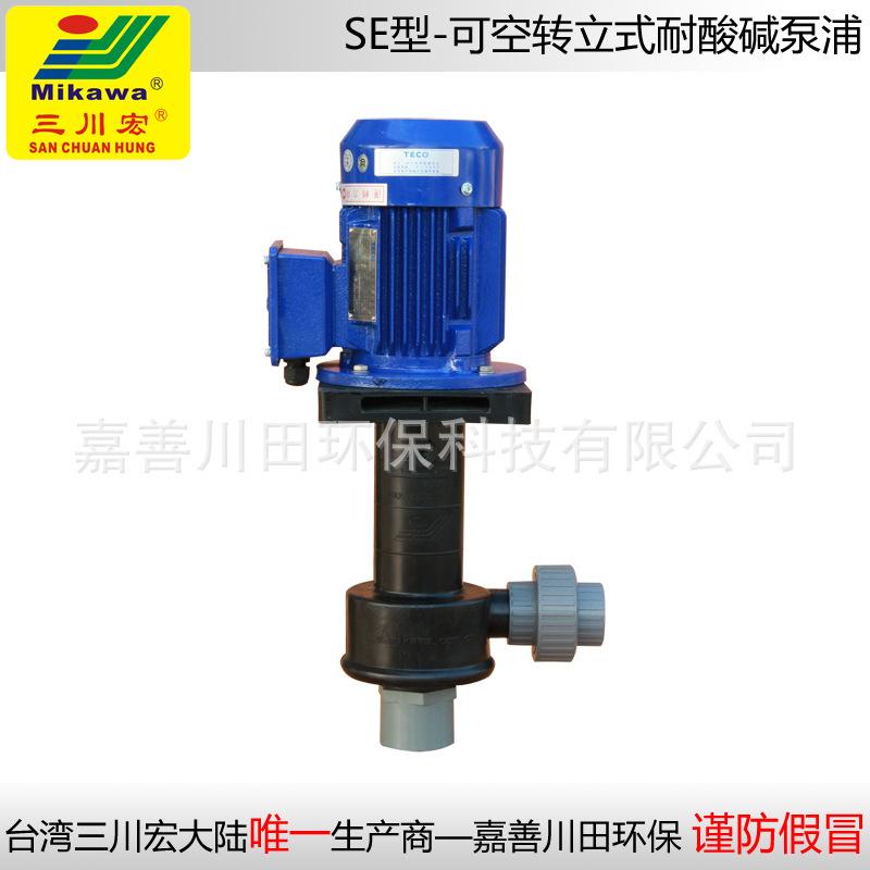 Sell Vertical pump SEP5022 FRPP