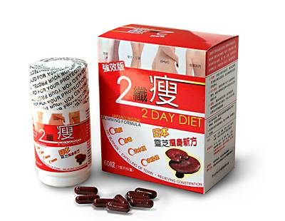 2 Day Diet - Japan Lingzhi Slimming Formula (bag)