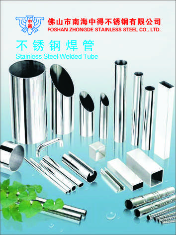 Sell Stainless Tubes(ASTM A554)