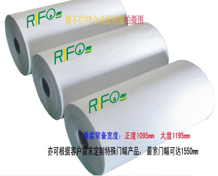 RPG-250 PP synthetic paper