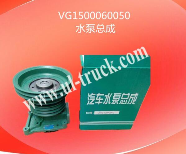 original sinotruk howo faw series water pump VG1500060050