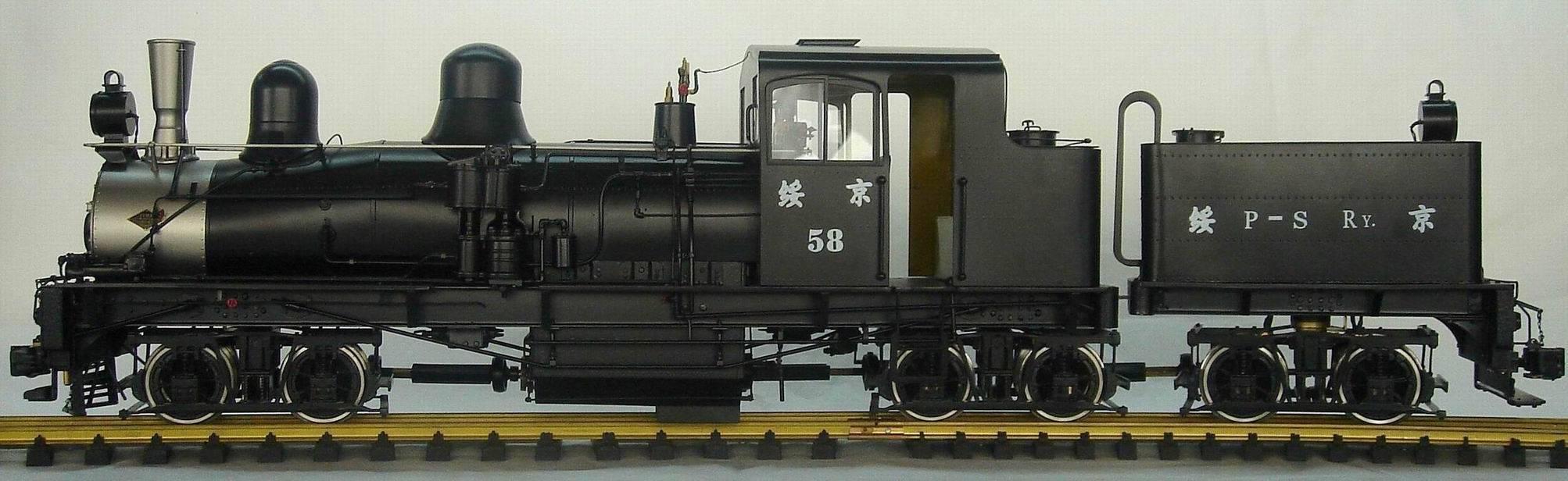 Model brass train