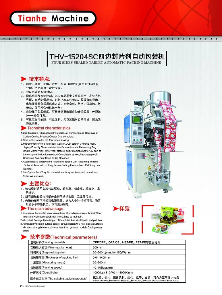 THV-15204SC Four sides seal tablet auto packing machine