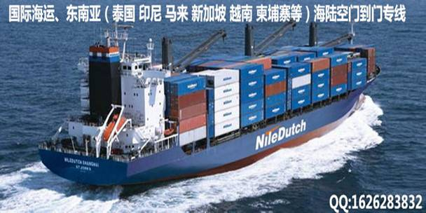 freight forwarder China shipping to foreign