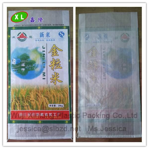 2013 BOPP Transparent Rice Bags