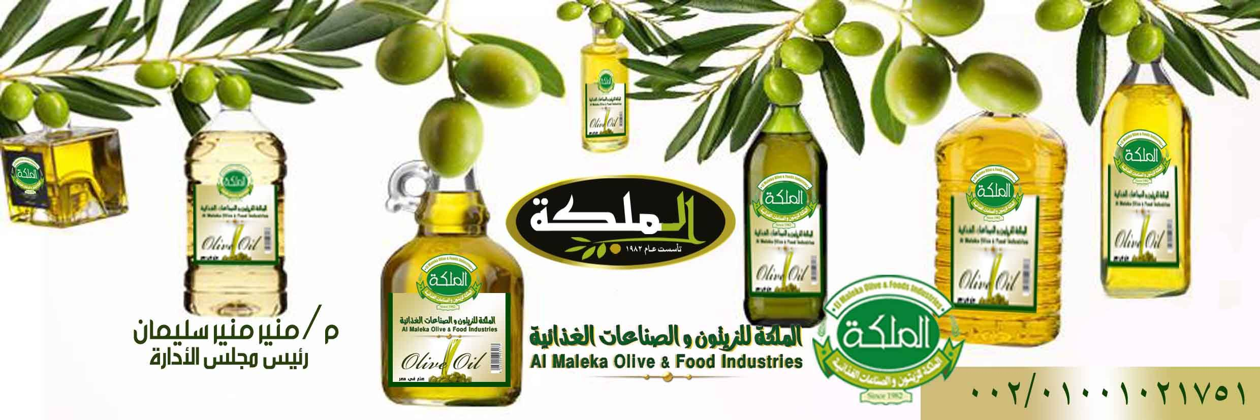 El-Maleka for Olives & Food Industries Co