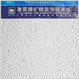 sell mineral fiber acoustic ceiling tiles