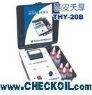 THY-20B Oil Quality Analyzer Oil Quality Analyzer (THY-20B)