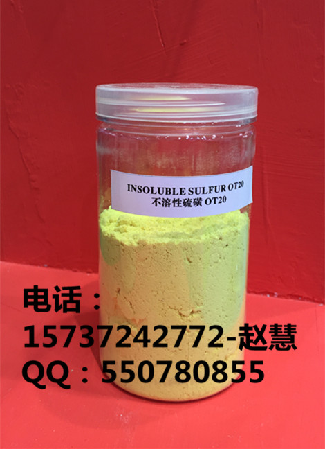 supply rubber chemicals-insoluble sulfur OT20