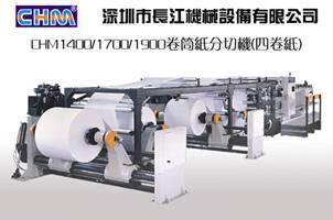 rotary paper sheeter/folio sheeter