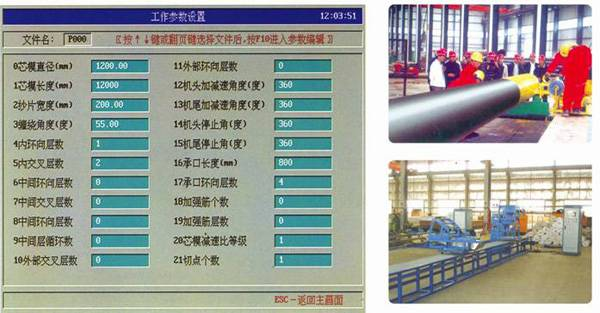 Filament winding control system