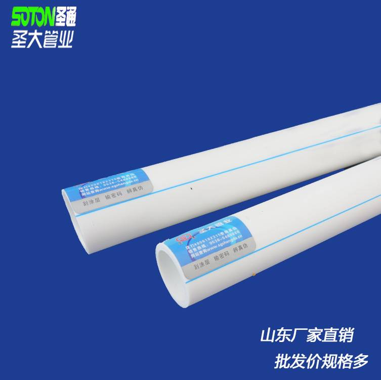 Factory wholesale PPR water pipe PPR tube PPR plastic pipe