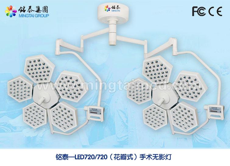 Mingtai LED720/720 petal model shadowless lamp
