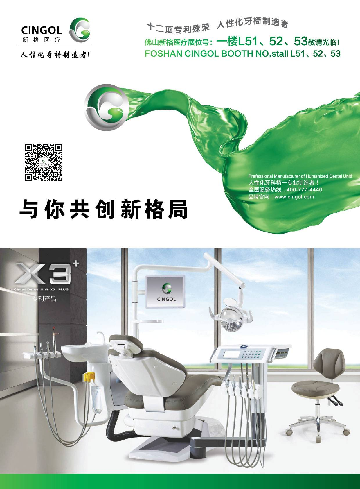 Cingol Humanized Dental Unit Medical Instrument