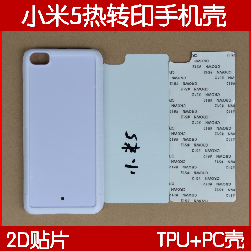2D sublimation heat printing RUBBER phone case for xiaomi 5