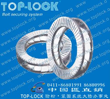 DIN25201 top lock washers