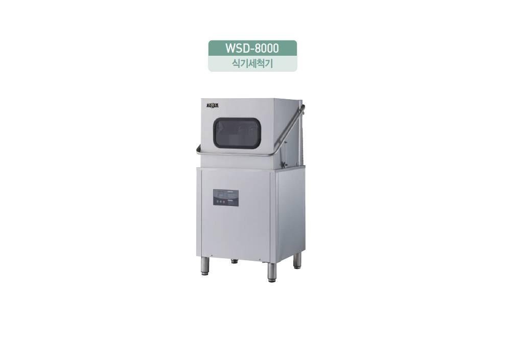 WSD-8000