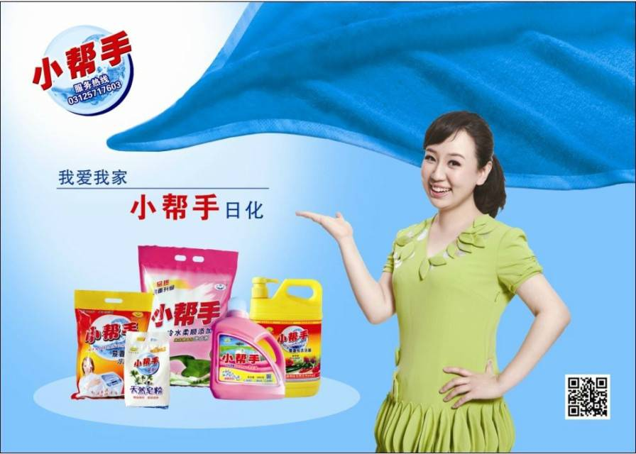 Drum liquid Laundry Detergent with Fragrance
