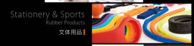 Stationery & Sport Rubber Product