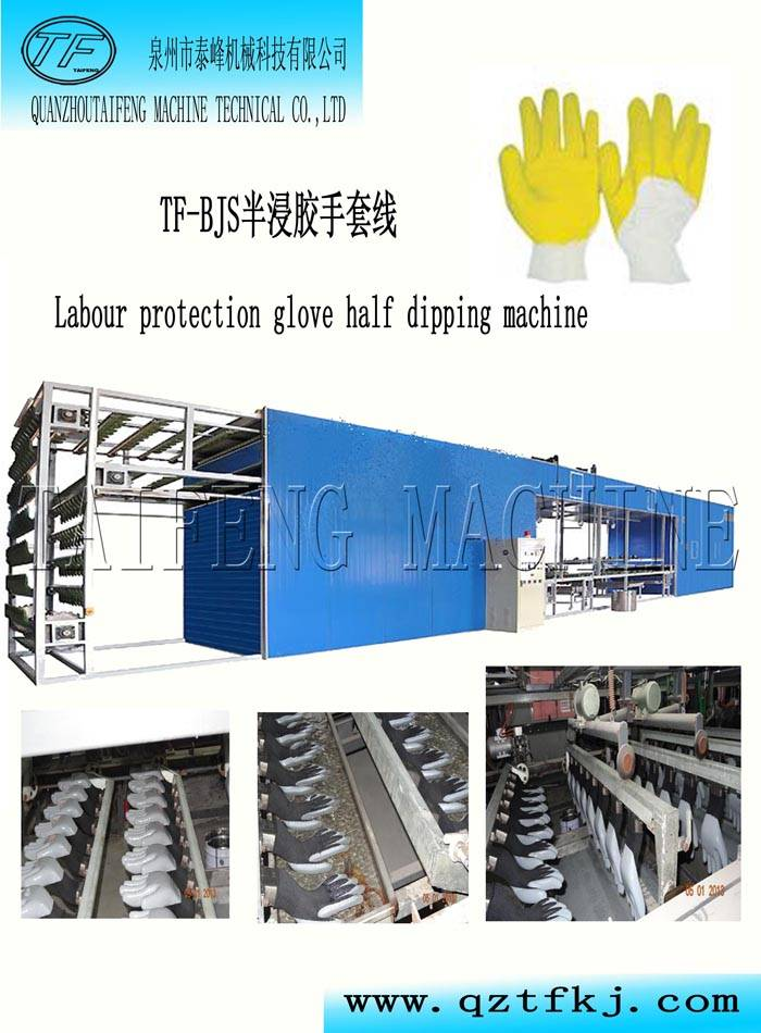 Dipping gloves plantLabour protection glove gluing machine Labour protection glove half soaking mach