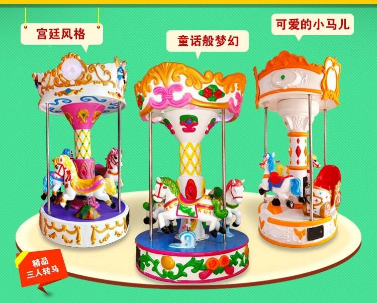 Coin operated game machine Little Carousel (3P)
