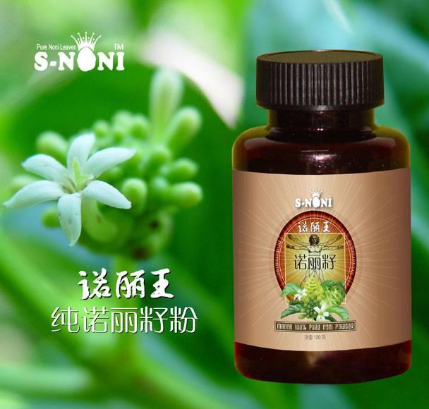 sell Noni capsules,noni seeds powder bulk