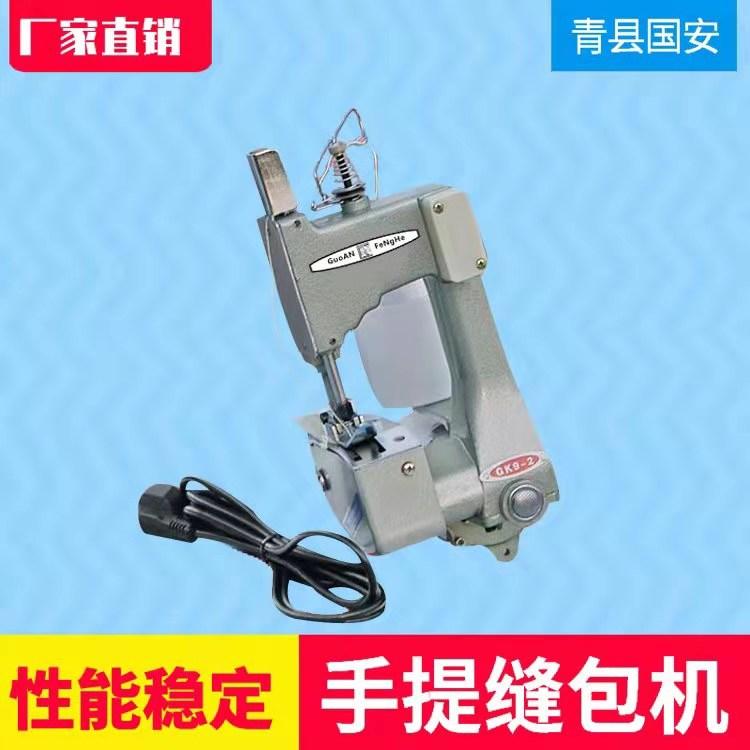 GK9-2 portable bag closing machine