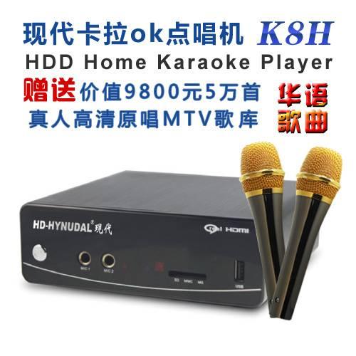home karaoke player with 50K songs singing at home
