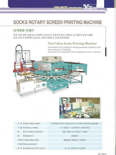 Rotry screen printing machine