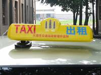 taxi roof lamp