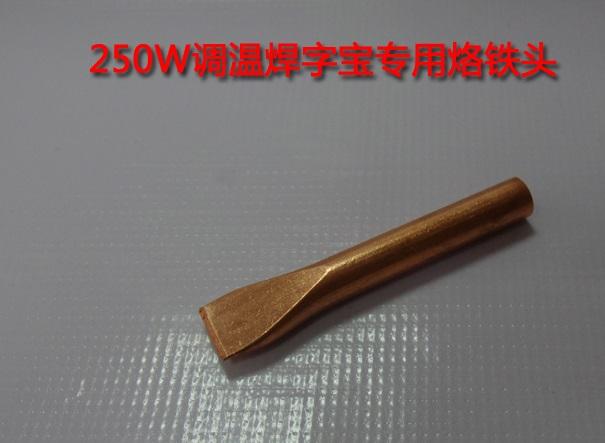250 watt welding word special tip