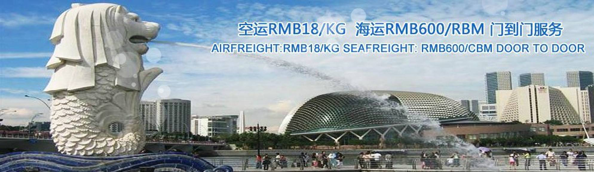 China to singapore air express and lcl seafreight service