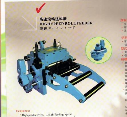RFS High Speed Roller Feeder