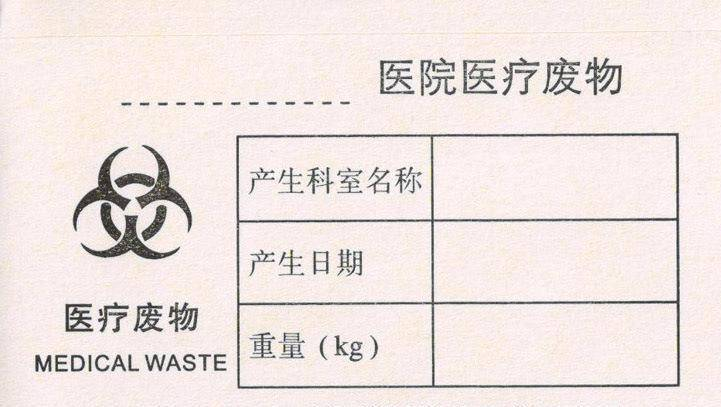 Pharmaceutical Adhesive Paper Label
