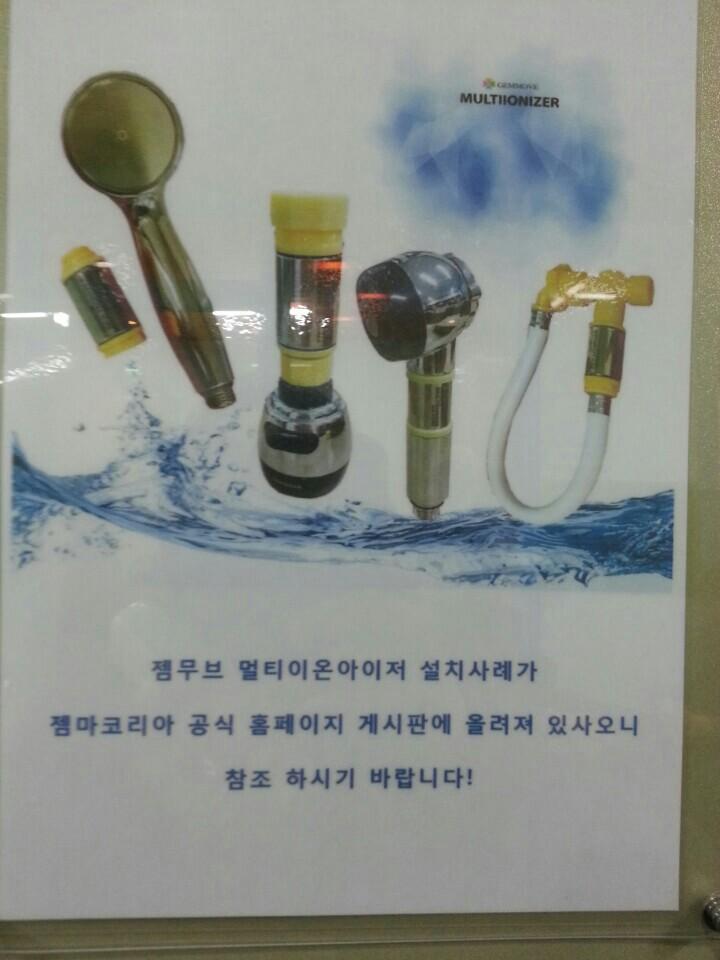 Water Ionizer for kitchen, shower, washing machine