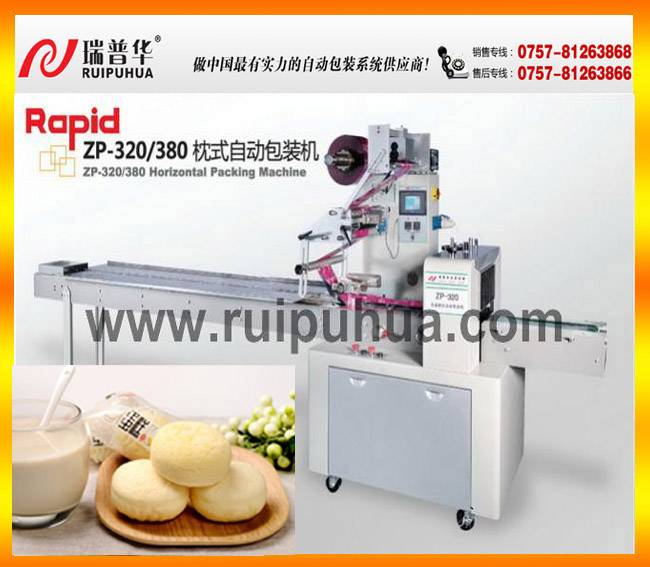 Food Horizontal Packing Machine